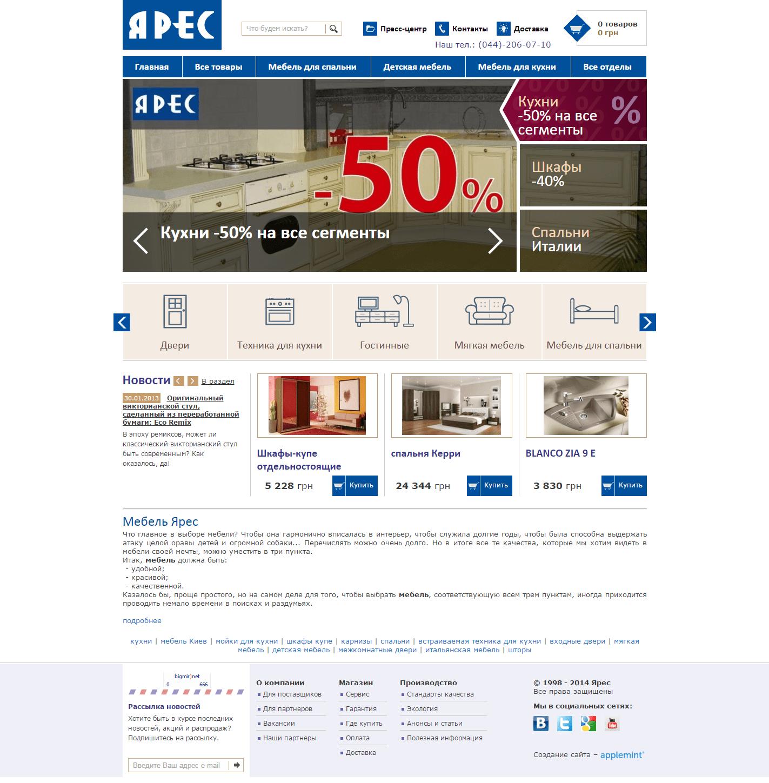 Mebel-Kiev-Dnepropetrovsk-Odessa-Nikolaev-YARES