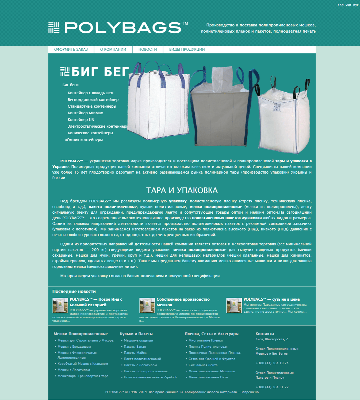 POLYBAGS—-1-Meshki-Polipropilenovyie-Big-Begi-Paketyi-Plenka—–Kiev-Donetsk-Harkov-Odessa-Lvov-Ukraina