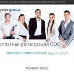 Сайт по регистрации ООО