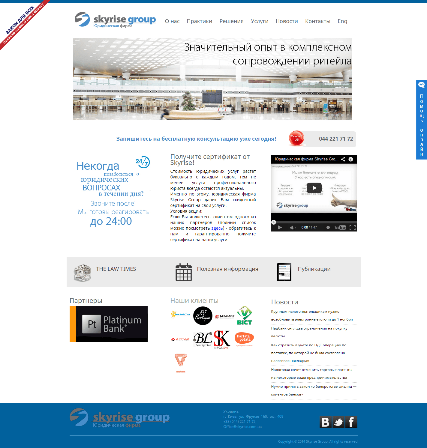 Skyrise-Group-YUridicheskaya-zashhita-vashego-biznesa