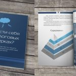 Дизайн и верстка книги для Profit-Consul