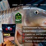 Создание рыболовного сайта