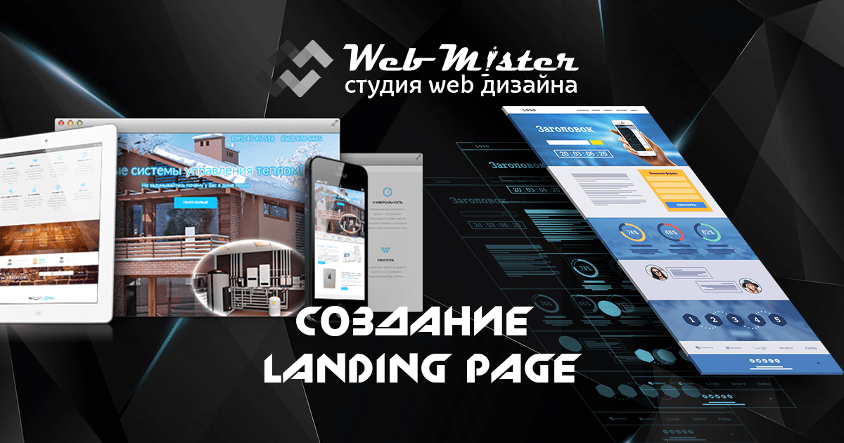 WEBMISTER - СОЗДАНИЕ LANDING PAGE