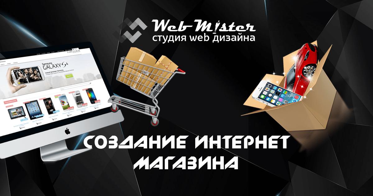 WEBMISTER - СОЗДАНИЕ ИНТЕРНЕТ МАГАЗИНОВ