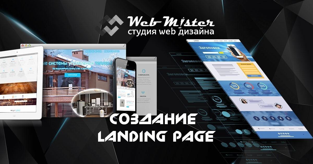 webmister-landings