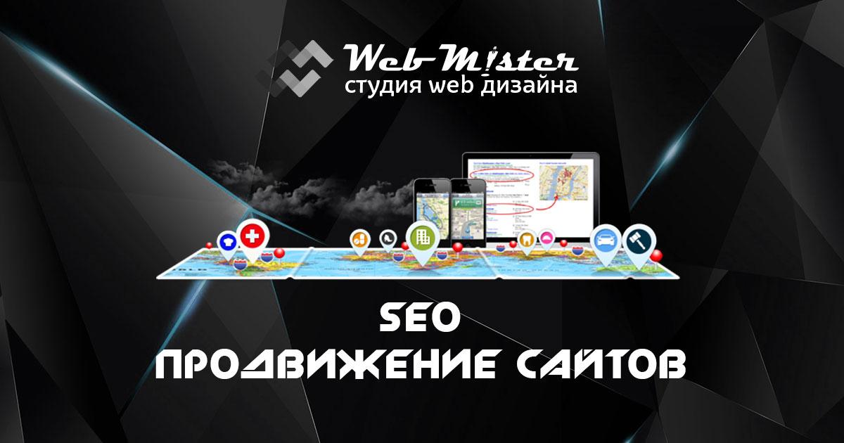 webmister-seo