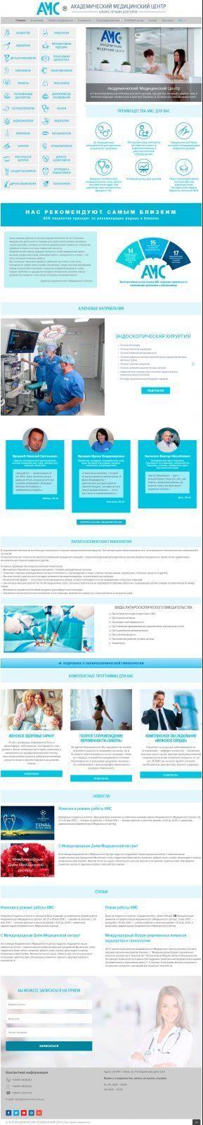 создание медицинского сайта