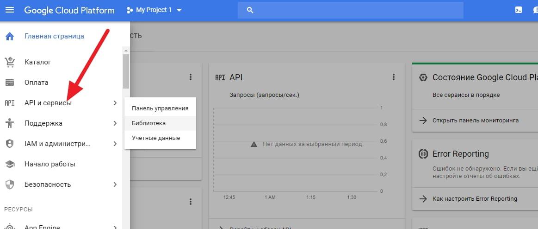 Как получить GOOGLE MAPS API KEY