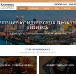 """Сайт для адвокатской компании """"Клименко и партнеры"""""""