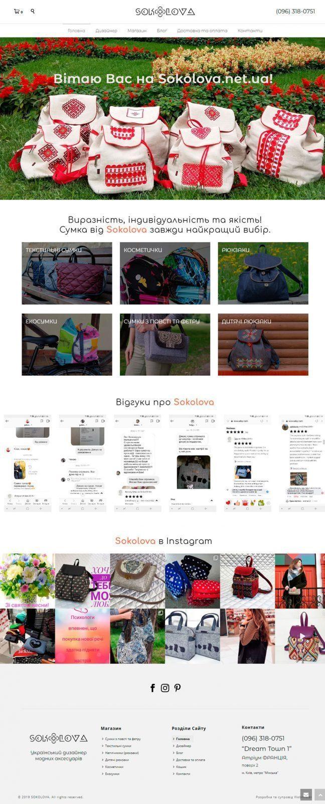 sokolova-homepage