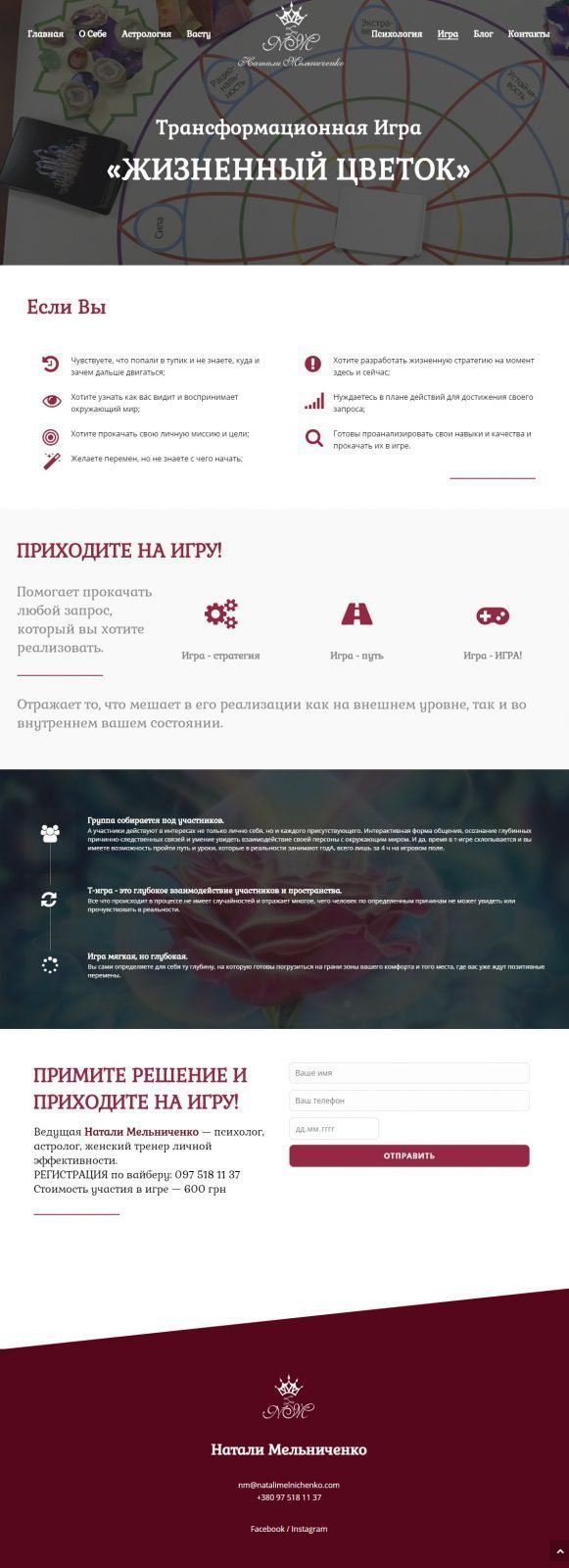 natalimelnichenko-igra