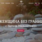 Сайт астролога Натали Мельниченко