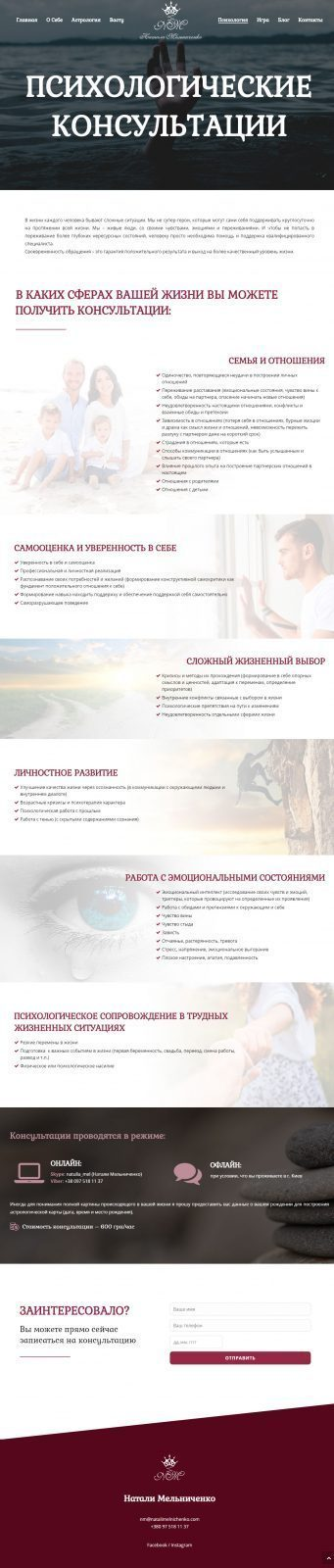 natalimelnichenko-psyho