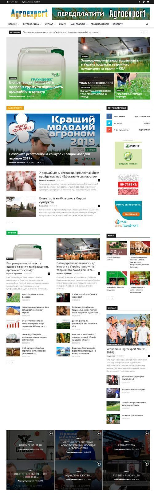webmister-agroexpert-homepage-01